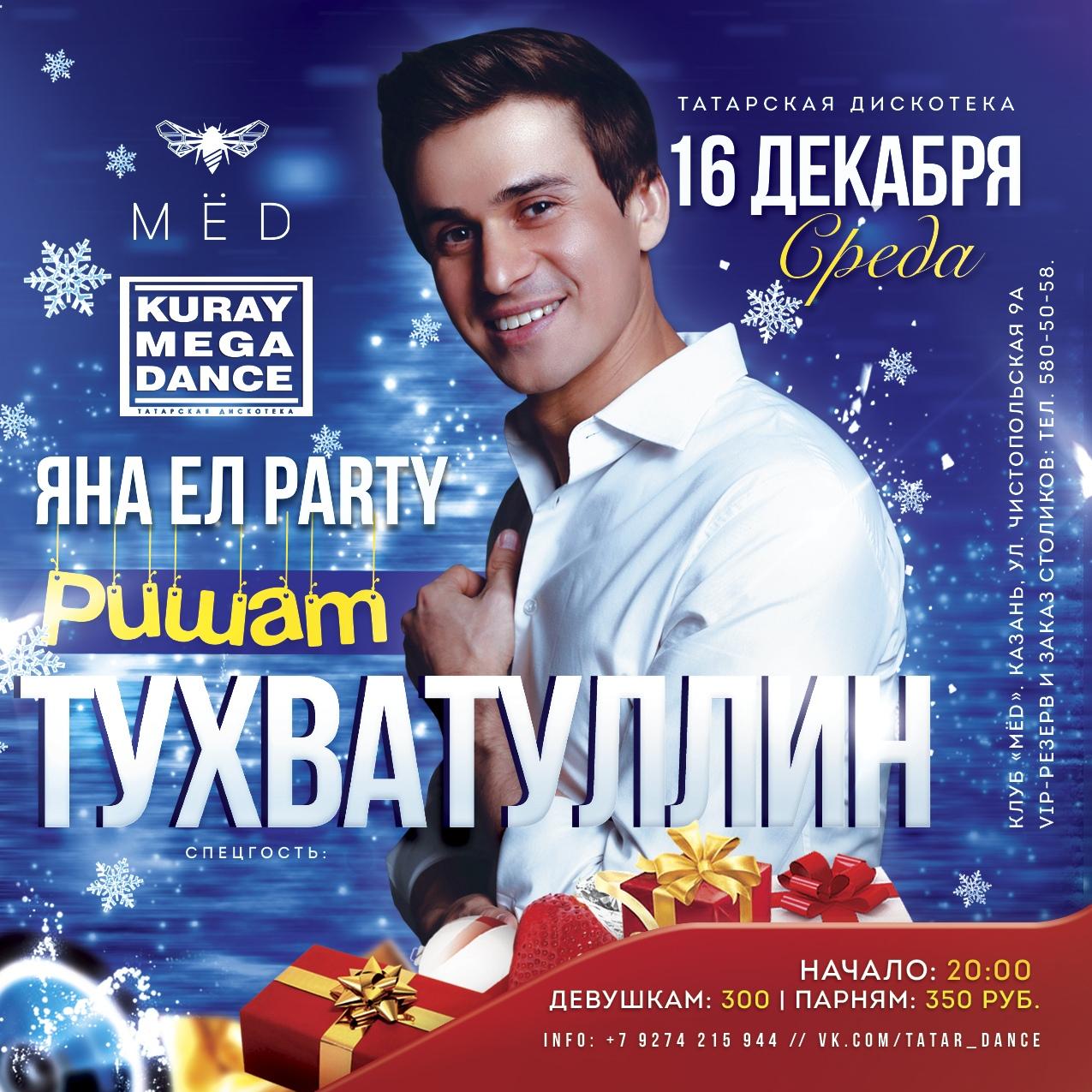 Афиша Казань 16 декабря / РИШАТ ТУХВАТУЛЛИН / «MЁD kitchen»
