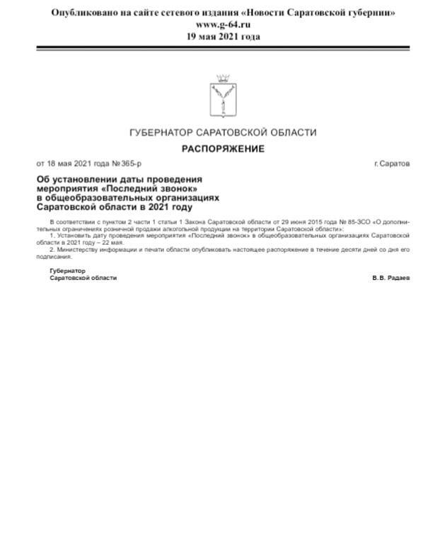 В субботу, 22 мая, когда в регионе будут проходить праздники «Последнего звонка», в Саратовской области нельзя будет купить алкоголь