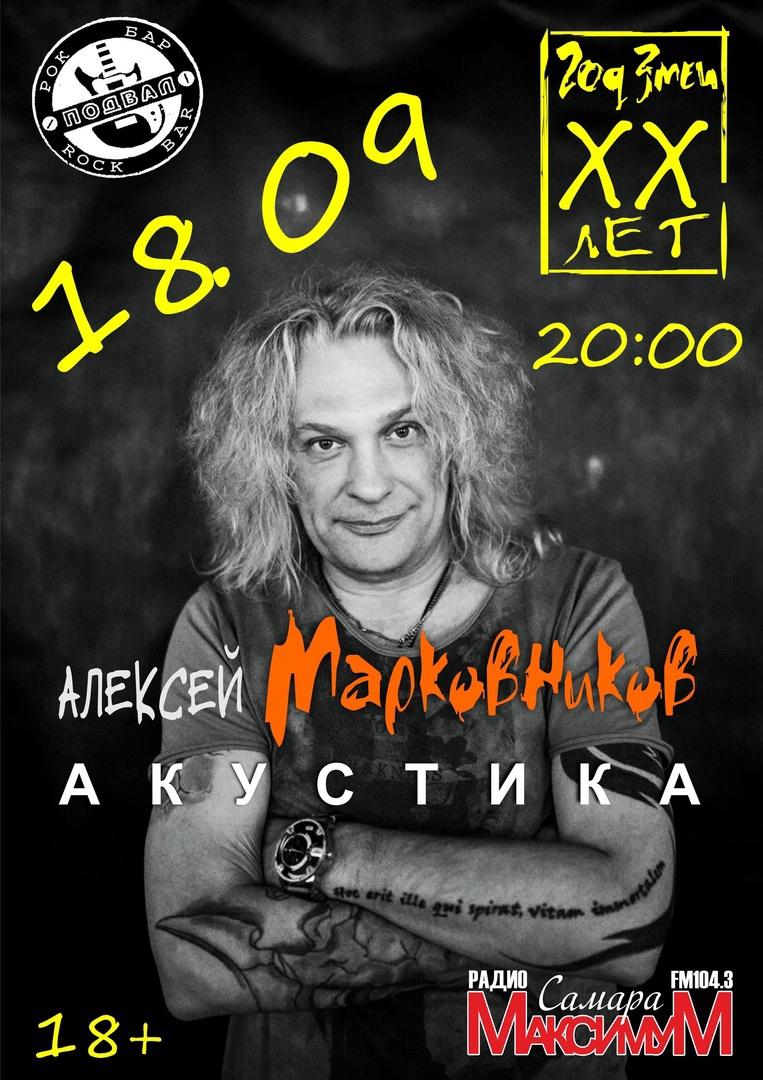 Афиша Самара ГОД ЗМЕИ/акустика/18.09/Самара