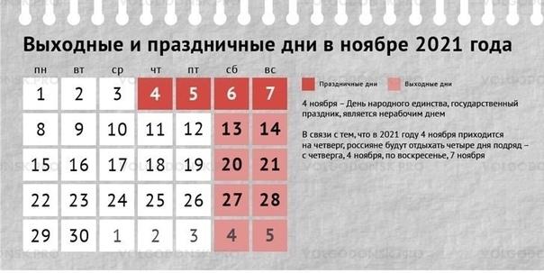 В этом году в честь Дня народного единства россиян...