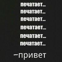 Фотография Давида Павленко ВКонтакте