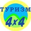 Туризм 4х4, г. Челябинск