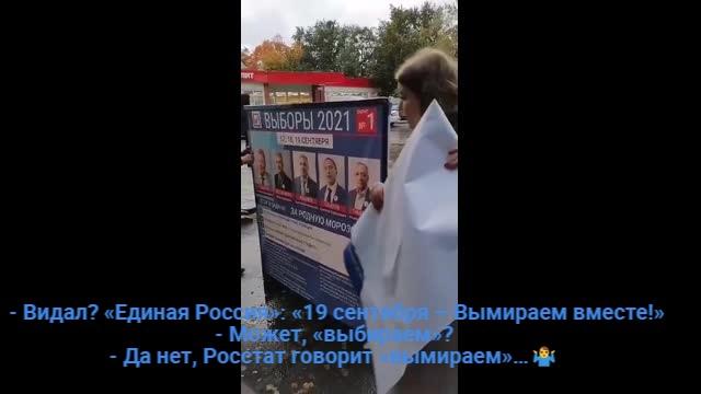 """""""Вы видели такое когда-нибудь? Взяла и лично порезала ЕдРо"""". Выборы в Морозовке..."""