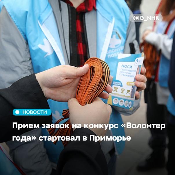 В Приморье стартовал прием заявок на конкурс «Воло...