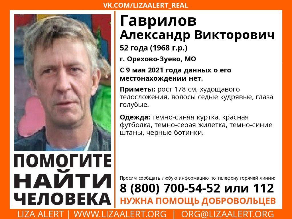Внимание! Помогите найти человека! Пропал #Гаврилов Александр Викторович, 52 года, г
