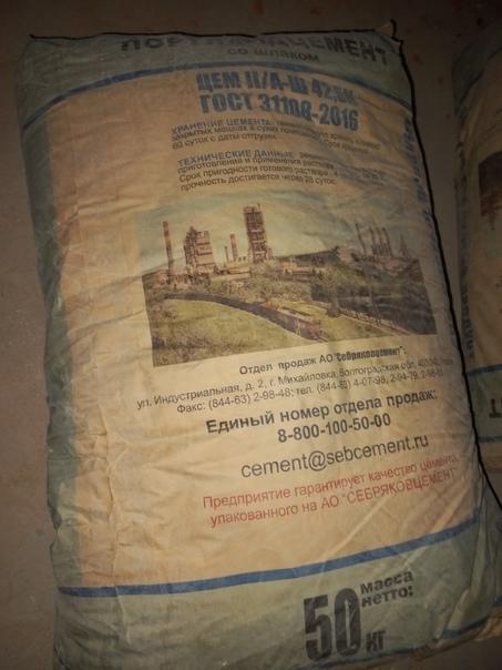 Продаю цемент 12 мешков. 1мешок = 350руб#объявлени...