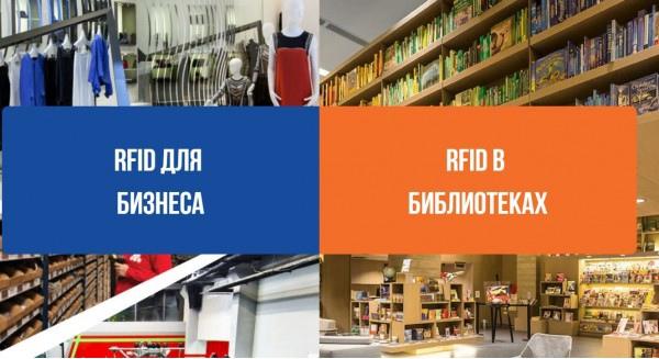 Rfid систему для библиотеки купить в Ростове-на-Дону