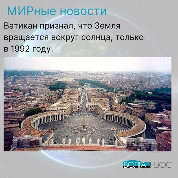 Ватикан признал, что Земля вращается вокруг солнца...
