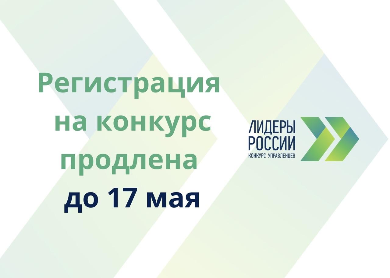 Заявочная кампания конкурса «Лидеры России» продлена до 17 мая