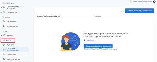 Google Analitics 4., изображение №5