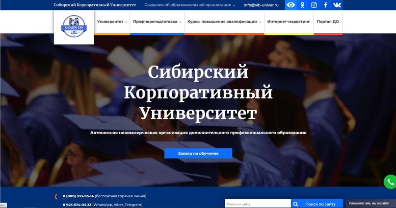 https://sib-univer.ru/