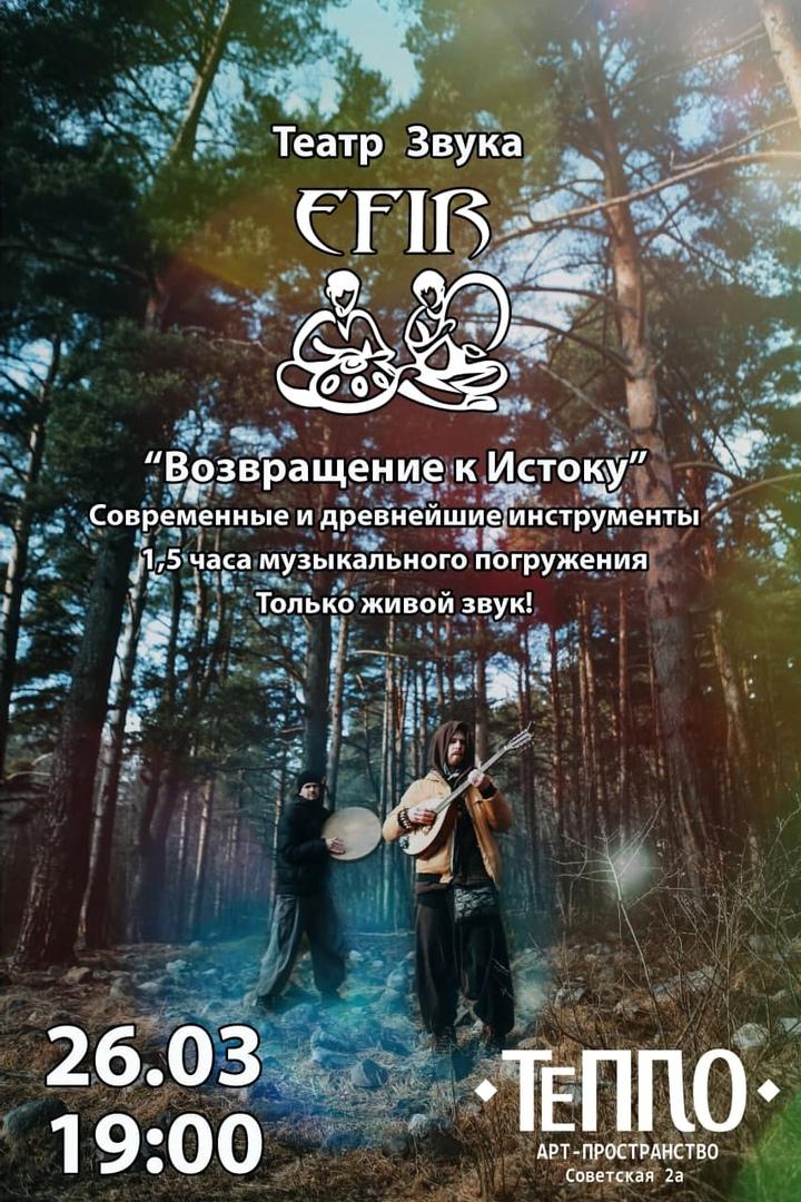 Афиша Ярославль 26.03 / театр звука EFIR / Возвращение к Истоку/