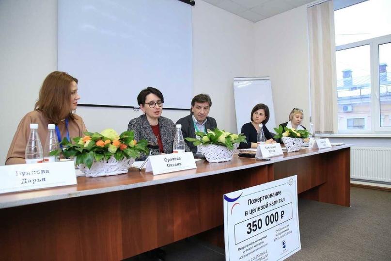 19 марта Всероссийская конференция по формированию целевых капиталов, изображение №1