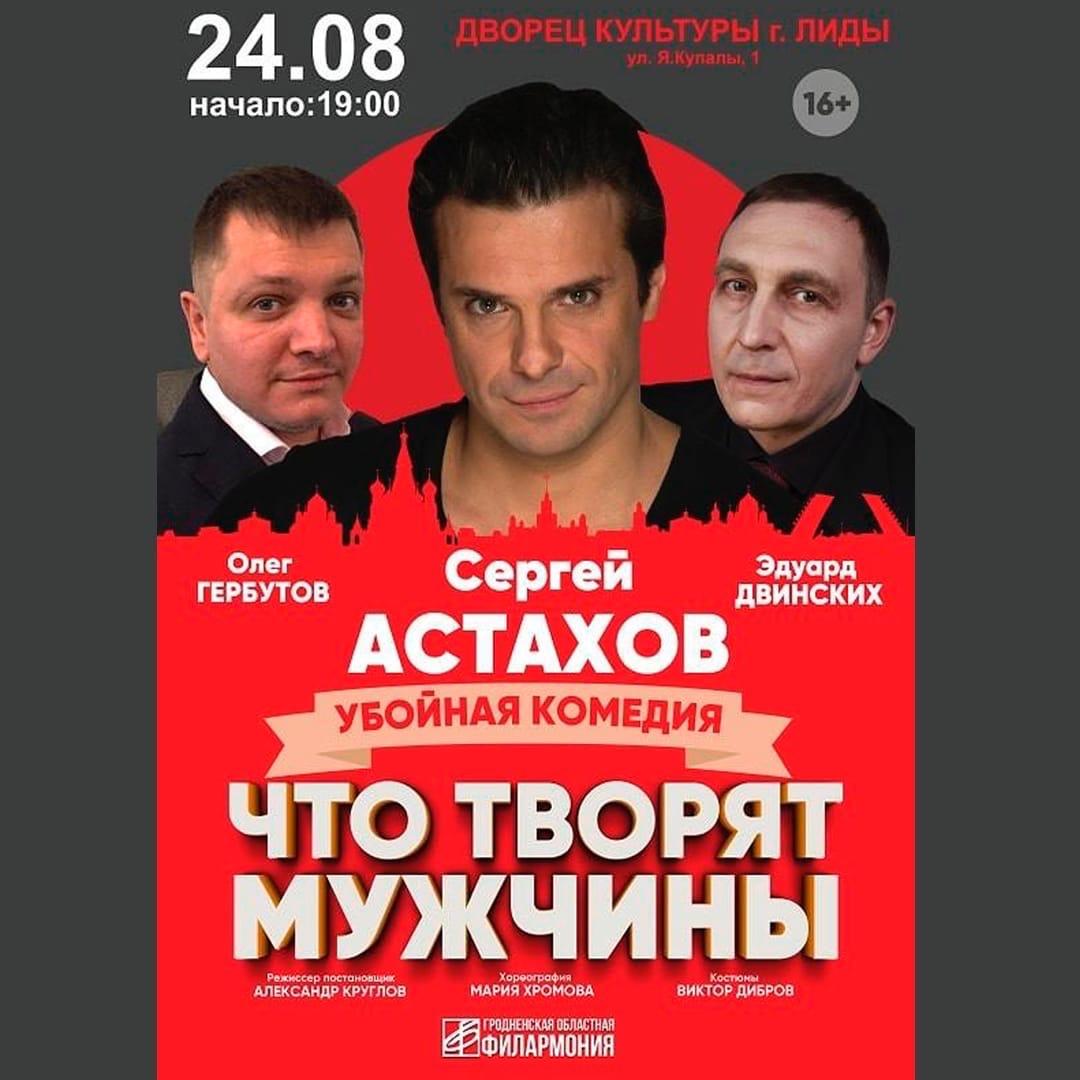 Слушатели Лидер ФМ и Твое радио могут выиграть билет на убойную комедию «Что творят мужчины» с участием знаменитого российского актера Сергея Астахова