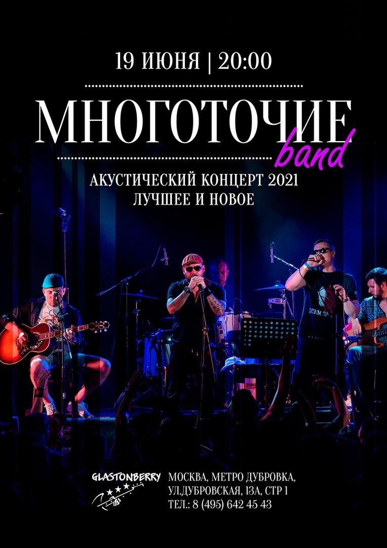 Афиша Москва 19.06 / МНОГОТОЧИЕ / АКУСТИКА
