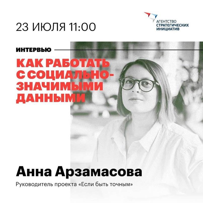 23 июля интервью с Анной Арзамасовой «Как работать с социально-значимыми данными», изображение №1