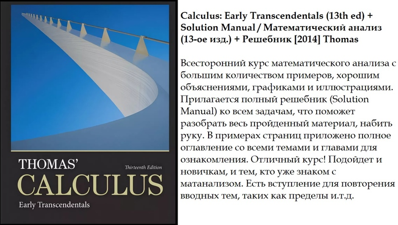 Calculus: Early Transcendentals (13th ed) + Solution Manual / Математический ана...