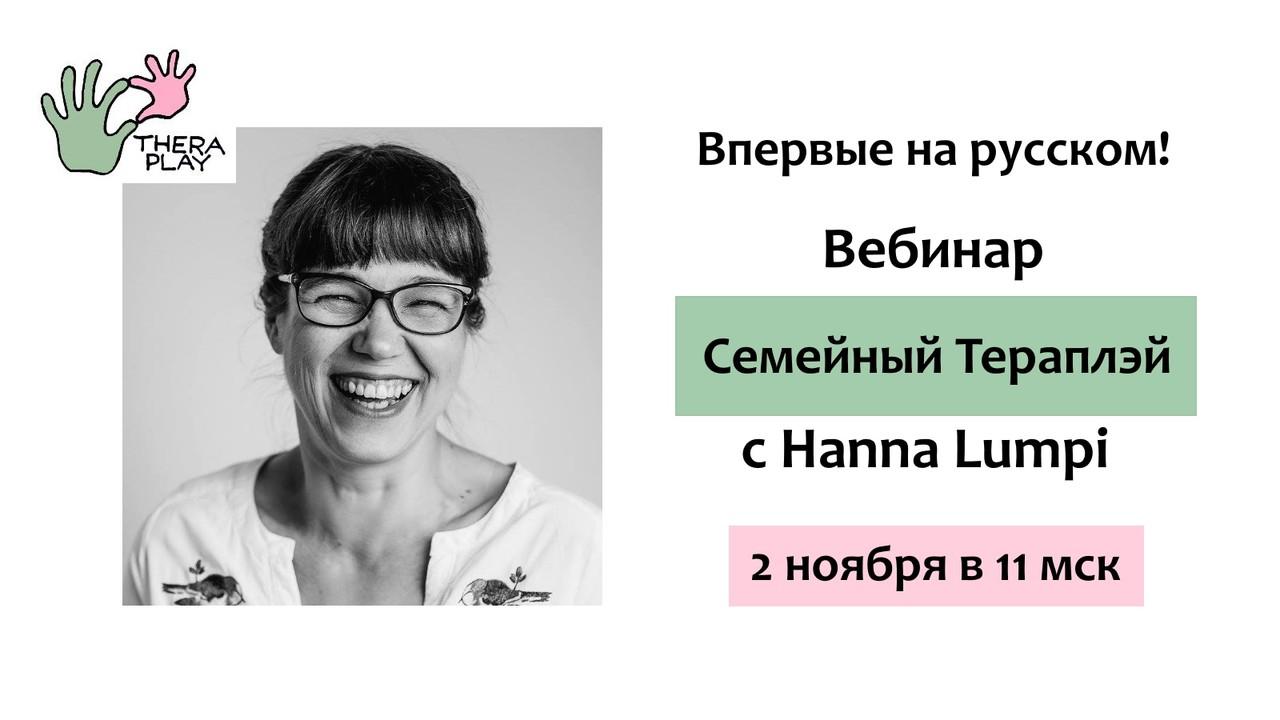 "Афиша Самара Вебинар ""Тераплэй со всей семьей"""