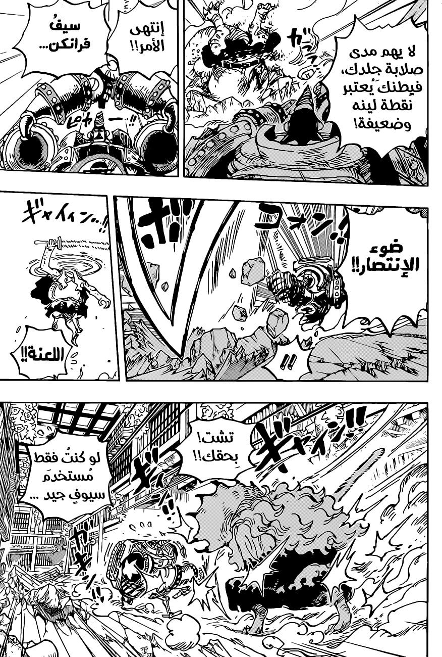 One Piece Arab 1019, image №13