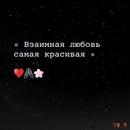 Персональный фотоальбом Камилы Сайхановой