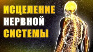 Исцеление Нервной Системы | Исцеляющая Медитация | Лечебная Музыка