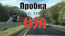 Пробка на хайвее в США | Traffic jam on the Interstate | Путешествие по Америке 10/2017