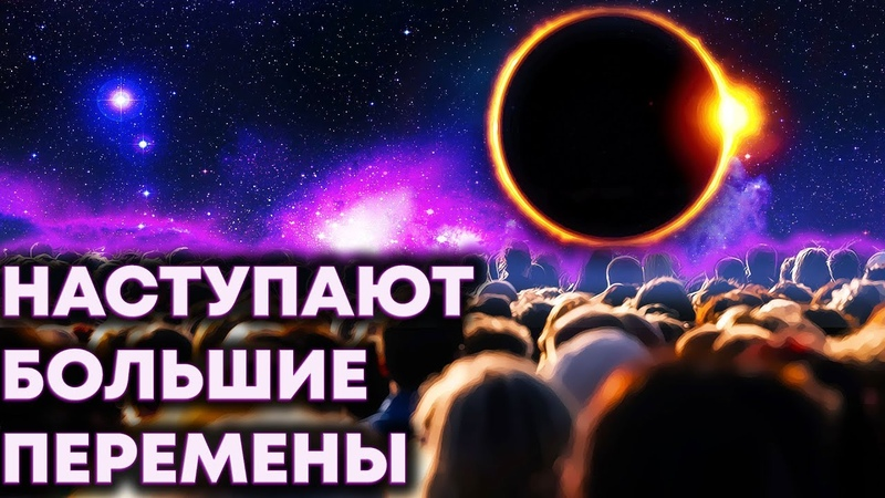 Солнцестояние и Солнечное затмение 21 го июня Для планеты открывается Новый путь