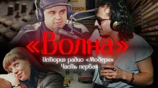 Д/ф «Волна». История радио «Модерн». Часть первая (18+)