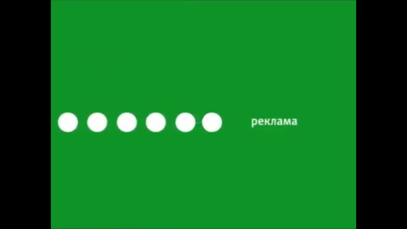 Рекламные заставки Россия 2 Мегафон мячик