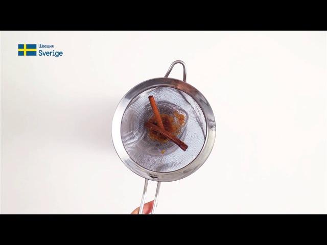 Шведская кухня: Глёг c изюмом, миндалем и пряностями ru.sweden.se