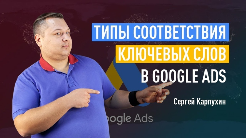 Типы соответствия ключевых слов в Google Ads (Гугл Эдс). Широкое, фразовое и точное соответствие