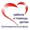 """Благотворительный фонд """"Забота и помощь детям"""""""