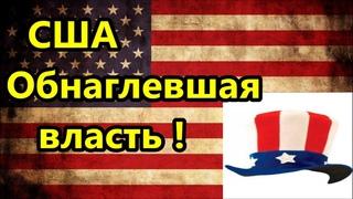 США Зажравшаяся и обнаглевшая власть Мы должны учить президентов//Америка американцы жизнь в Майами