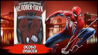 Питер Паркер: Поразительный Человек-Паук (Том 2): Особо Опасен   Обзор