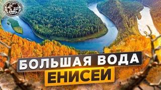 Большая вода. Енисей | @Русское географическое общество