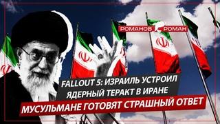 Fallout 5: Израиль устроил ядерный теракт в Иране. Мусульмане готовят страшный ответ (Романов Роман)