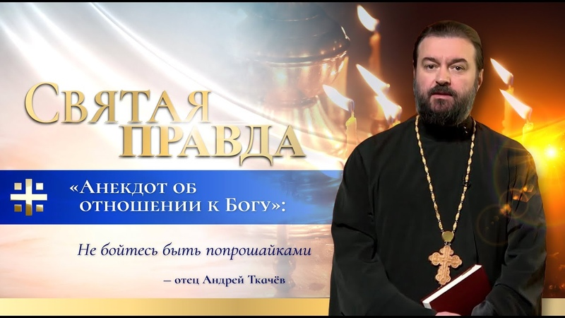 Анекдот об отношении к Богу Не бойтесь быть попрошайками отец Андрей Ткачёв