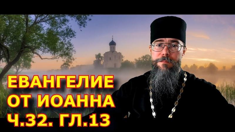 Толкование на Евангелие от Иоанна Богословаглава 13 Омовение ног Апостолов Христом