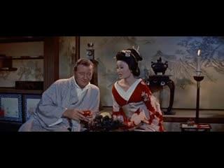 1958 - Варвар и гейша / The Barbarian and the Geisha