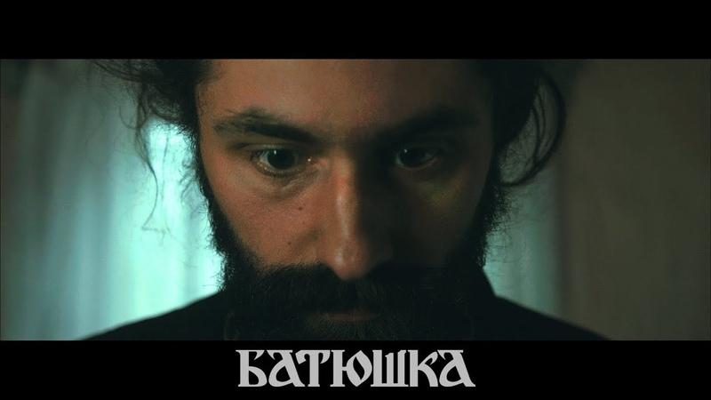 BATUSHKA Chapter III The Doubts Литургия Official Video