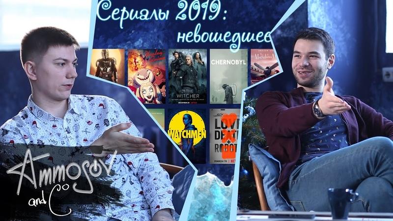 Сериалы 2019 невошедшее Чернобыль Мандалорец Эйфория Харли Квинн Хранители Ты и тд