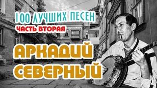 Аркадий Северный. 100 лучших песен. Часть вторая