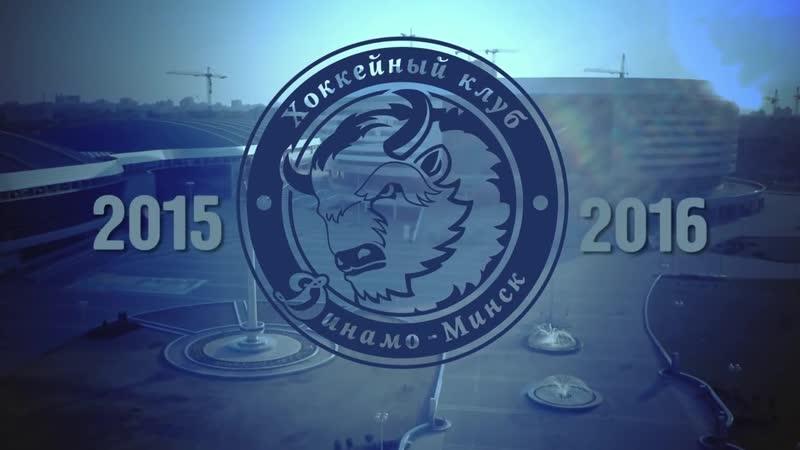 Команда твоего города! Имиджевое видео ХК Динамо-Минск сезона 2015-16