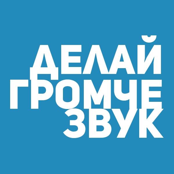 Афиша Екатеринбург ДЕЛАЙ ГРОМЧЕ ЗВУК