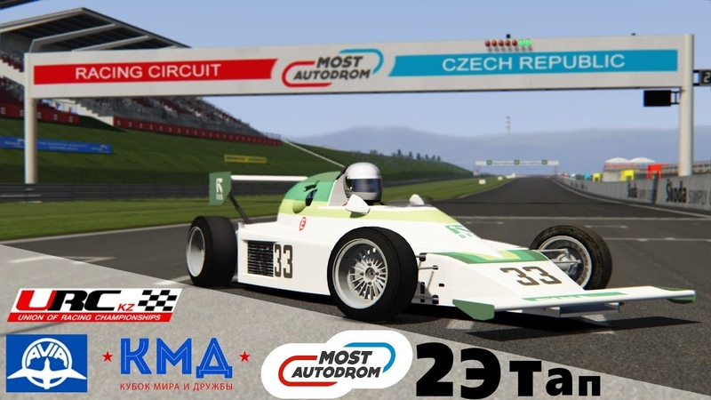 Assetto Corsa КМД Czech Most Autodrom