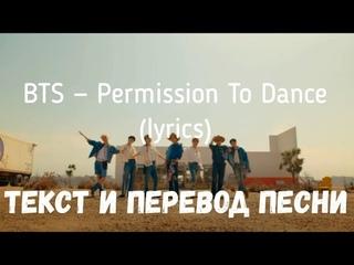 BTS — Permission To Dance (lyrics текст и перевод песни)