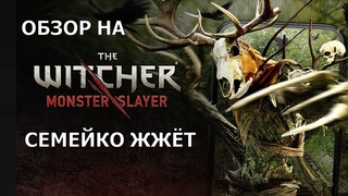 ОБЗОР НА НОВОГО ВЕДЬМАКА НА ANDROID ИЛИ THE WITCHER MONSTER SLAYER | DARKГЕЙМЕР | #shorts