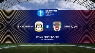 Футбол. Кубок России 2021/2022. 1/128 финала. Тюмень - Звезда (Пермь).