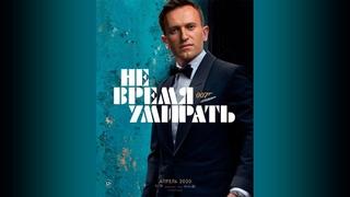 Агент Навальный: не время умирать   Трейлер ремейка (2020)