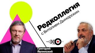 Редколлегия / Григорий Явлинский  //